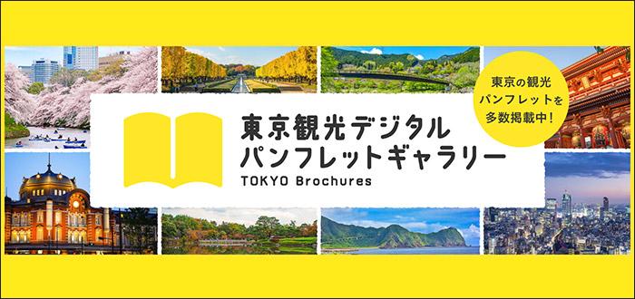 東京観光デジタルパンフレットギャラリー