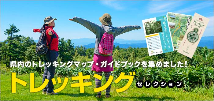 トレッキングセレクション 県内のトレッキングマップやガイドブックを集めました!