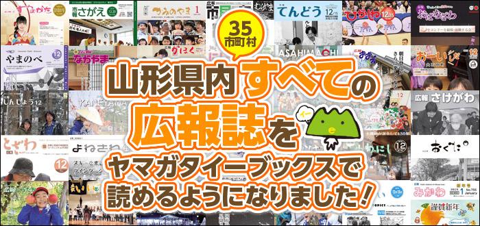 35市町村 山形県内すべての広報誌をヤマガタイーブックスで読めるようになりました!